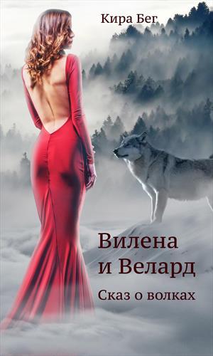 Вилена и Велард. Сказ о волках