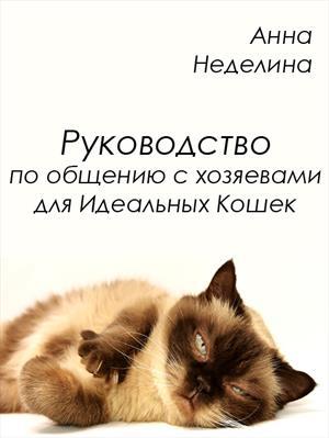 Руководство по общению с хозяевами для Идеальных Кошек