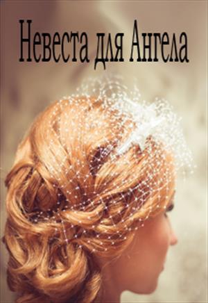 Невеста для Ангела