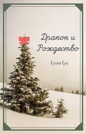 Дракон и Рождество