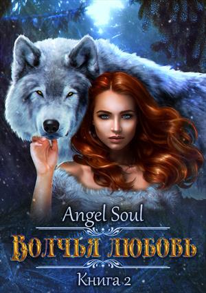 Волчья любовь.  книга вторая