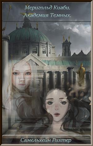 Меригольд Киаби. Академия Темных.