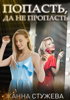 Стандарт красоты - Лианна Фэй