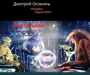 «Парадокс Ферми-2020»: крах сериала!
