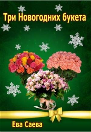 Три новогодних букета