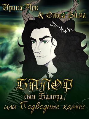 Балор, сын Балора, или Подводные камни