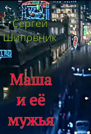 Маша и Кальян Делон