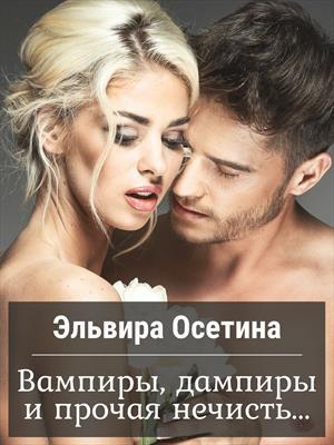 Вампиры, дампиры и прочая нечисть...