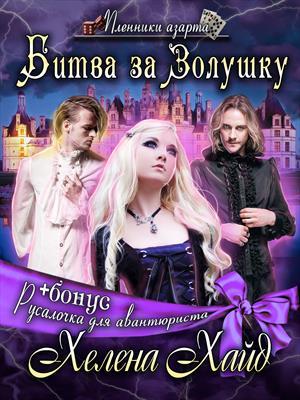 Королевский контракт, или Битва за Золушку +БОНУС - Русалочка для авантюриста