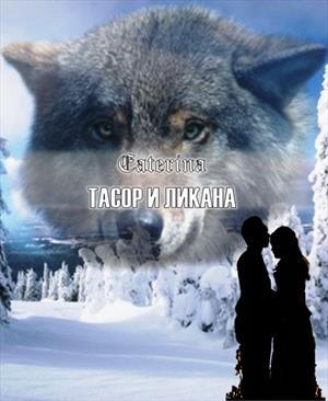 Тасор и Ликана