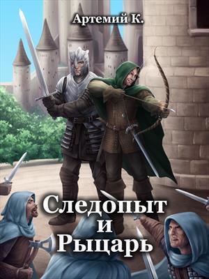 Следопыт и Рыцарь