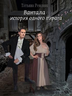 Вантала - история одного пирата