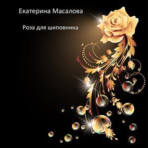 Роза для шиповника