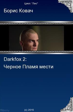 Darkfox 2: Черное Пламя мести