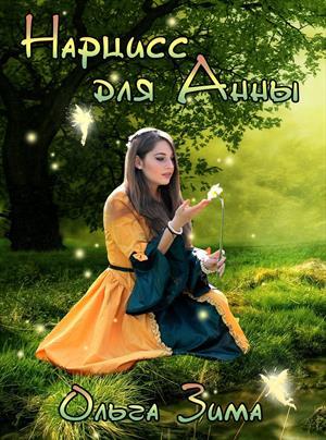 Нарцисс для Анны