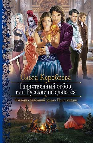 Ярмарка невест или русские не сдаются