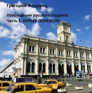 Похождения русского студента. Часть первая. Курьер поневоле.