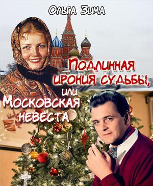 Подлинная ирония судьбы, или Московская невеста