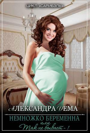 Немножко беременна или Так не бывает. Часть 1