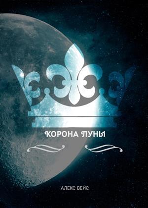 Корона Луны