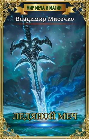 Ледяной меч.