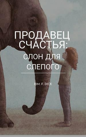 Продавец счастья: Слон для слепого