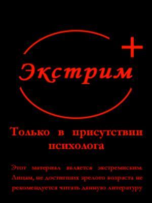 Горит Сибирь, горят и люди