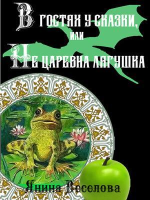 В гостях у сказки, или Не царевна лягушка