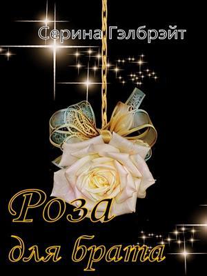 Роза для брата