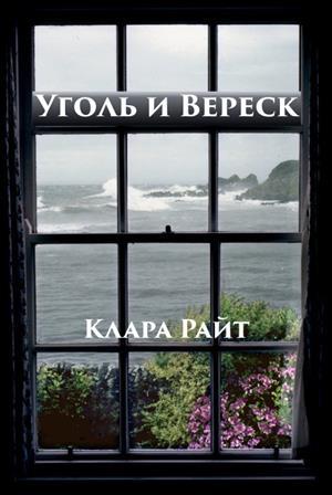 Уголь и Вереск