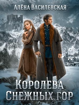 Королева Снежных гор