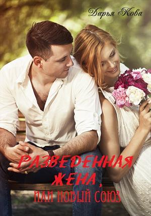 Разведенная жена или новый союз