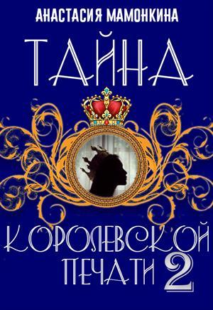 Тайна королевской печати. Книга 2