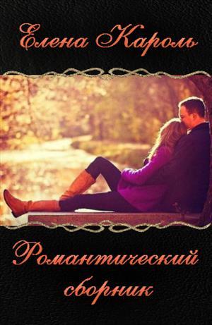 Романтический сборник
