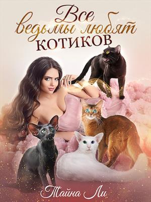 Все ведьмы любят котиков