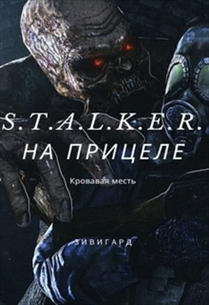S.T.A.L.K.E.R. На прицеле: Кровавая месть