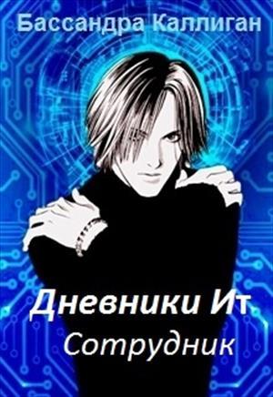 """""""Дневники Ит""""-1. Сотрудник"""