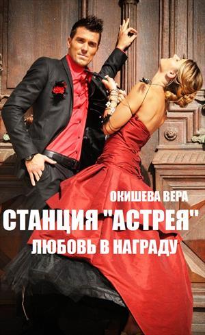 """Станция """"Астрея"""": Любовь в награду"""