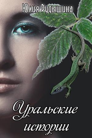 Уральские истории