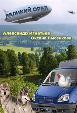 Легенды Оромеры. Великий Орел. ( соавтор: Оксана Лысенкова)