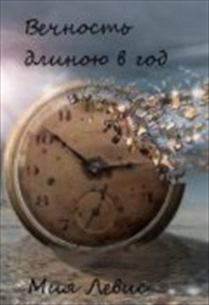 Вечность длиною в год