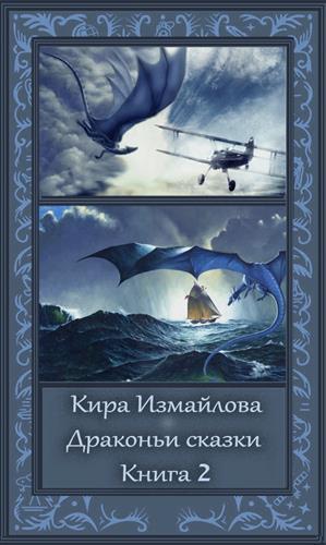 Драконьи сказки. Том 2
