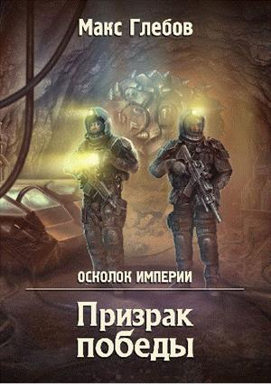 Осколок империи -1. Призрак победы