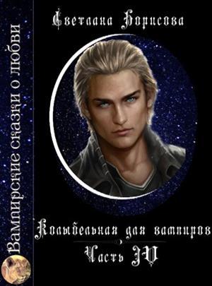 Вампирские сказки о любви. Колыбелья для вампиров. Часть 4