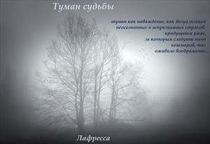 Туман судьбы