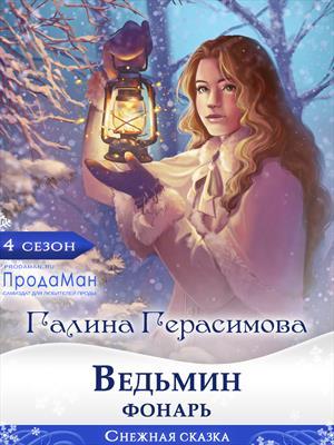 Ведьмин фонарь
