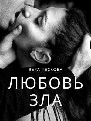 Волчья любовь. Любовь зла (книга 1)