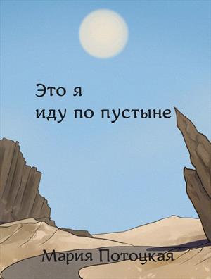 Это я иду по пустыне