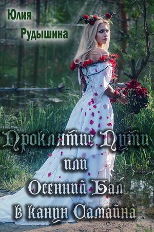 Проклятие Пути, или Осенний бал в канун Самайна (текст готов)