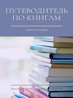 Путеводитель по книгам